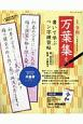 万葉集を書いて学ぶ ペン字練習帖