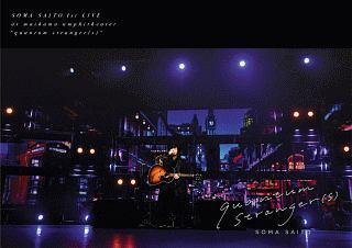 """HE★VENS『斉藤壮馬 1st Live """"quantum stranger(s)""""』"""