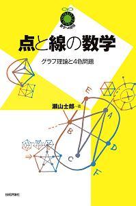 点と線の数学~グラフ理論と4色問題~ 数学への招待シリーズ
