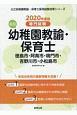 徳島市の公立幼稚園教諭・保育士 公立幼稚園教諭・保育士採用試験対策シリーズ 2020 専門試験