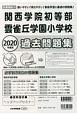関西学院初等部雲雀丘学園小学校 過去問題集 2020 <近畿圏版>3