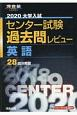 大学入試センター試験 過去問レビュー 英語 河合塾SERIES 2020