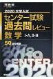 大学入試センター試験 過去問レビュー 数学1・A 2・B 河合塾SERIES 2020