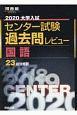 大学入試センター試験 過去問レビュー 国語 河合塾SERIES 2020