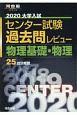大学入試センター試験 過去問レビュー 物理基礎・物理 河合塾SERIES 2020