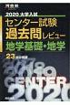 大学入試センター試験 過去問レビュー 地学基礎・地学 河合塾SERIES 2020