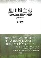 """里山風土記 """"日本の底力""""再生への記録"""