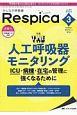 みんなの呼吸器 Respica 17-3 2019.3 特集:THE 人工呼吸器 モニタリング 呼吸療法の現場を支える専門誌