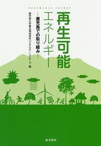 再生可能エネルギー 鹿児島での取り組み