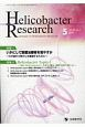 Helicobacter Research 23-1 2019.5 Journal of Helicobacter R