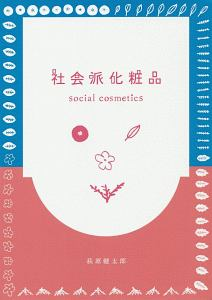 社会派化粧品 social cosmetics