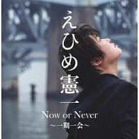 Now or Never ~一期一会~