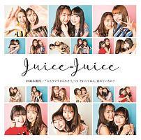 Juice=Juice『「ひとりで生きられそう」って それってねえ、褒めているの?/25歳永遠説』