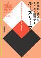 日本史の要点をまとめて整理するルーズリーフ ルーズリーフ参考書 高校 日本史