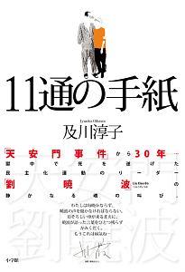 及川淳子『11通の手紙』