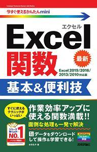 今すぐ使えるかんたんmini Excel関数 基本&便利技<Excel 2019/2016/2013/2010対応版>