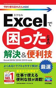 今すぐ使えるかんたんmini Excelで困ったときの 厳選 解決&便利技<Excel 2019/2016/2013対応版>