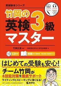 『竹岡の英検3級マスター 英検赤本シリーズ』川原正敏