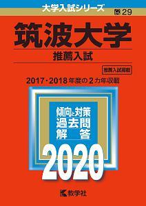 筑波大学 推薦入試 2020 大学入試シリーズ29