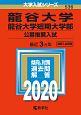龍谷大学・龍谷大学短期大学部 公募推薦入試 2020 大学入試シリーズ536