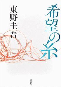 東野圭吾『希望の糸』