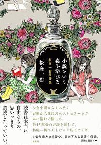 桜庭一樹『小説という毒を浴びる 桜庭一樹書評集』