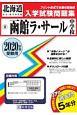 函館ラ・サール中学校 北海道公立・私立中学校入学試験問題集 2020春