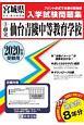 仙台青陵中等教育学校 宮城県公立私立中学校入学試験問題集 2020 プリント形式で本番の臨場感
