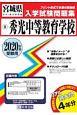 秀光中等教育学校 宮城県公立私立中学校入学試験問題集 2020 プリント形式で本番の臨場感