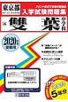 雙葉中学校 2020 東京都国立・公立・私立中学校入学試験問題集16