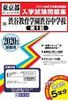 渋谷教育学園渋谷中学校(第1回) 2020 東京都国立・公立・私立中学校入学試験問題集26