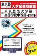 東京農業大学第一高等学校中等部(第2回) 2020 東京都国立・公立・私立中学校入学試験問題集29