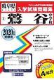 鶯谷中学校 岐阜県私立中学校入学試験問題集 2020