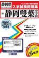 静岡雙葉中学校 2020 静岡県国立・公立・私立中学校入学試験問題集10