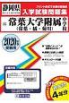 常葉大学附属(常葉・橘・菊川)中学校 2020 静岡県国立・公立・私立中学校入学試験問題集15