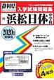 浜松日体中学校 2020 静岡県国立・公立・私立中学校入学試験問題集19