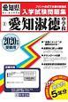 愛知淑徳中学校 入学試験問題集 2020 プリント形式で本番の臨場感