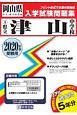 津山中学校 岡山県公立・私立中学校入学試験問題集 2020