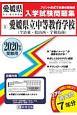 愛媛県立中等教育学校(今治東・松山西・宇和島南) 2020 愛媛県公立・私立中学校入学試験問題集1