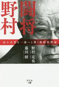野村克也『闘将野村 弱小企業を一流へと導く新経営理論』