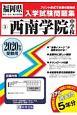 西南学院中学校 2020 福岡県国立・公立・私立中学校入学試験問題集3