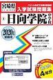 日向学院中学校 2020 宮崎県公立・私立中学校入学試験問題集4