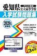 愛知県公立高等学校入学試験問題集 2020春