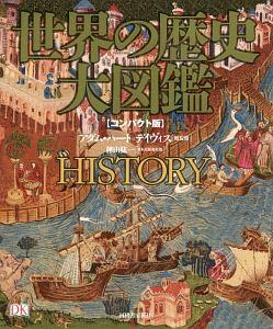 『世界の歴史 大図鑑<コンパクト版>』アダム・ハート・デイヴィス