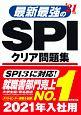 最新最強のSPIクリア問題集 2021