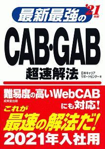 最新最強のCAB・GAB超速解法 2021