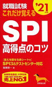就職試験 これだけ覚えるSPI高得点のコツ 2021