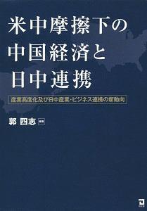 『米中摩擦下の中国経済と日中連携』郭四志