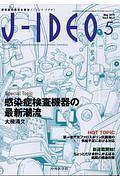 岩田健太郎『J-IDEO 3-3』