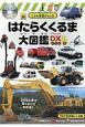 はたらくくるま大図鑑DX-デラックス- DVD付き